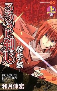 <i>Rurouni Kenshin: Restoration</i>