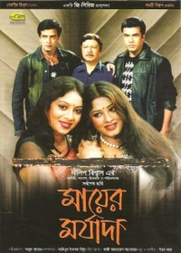 Shakib Khan, Manna, Mousumi, and Shabnur are seen together onscreen for the first and last time in this film, Shakib Khan Manna Moushumi Shabnur Bobita ...