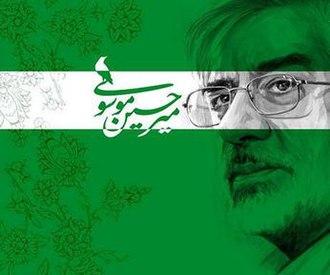 Mir-Hossein Mousavi presidential campaign, 2009 - Image: Mir hossein Mousavi Logo