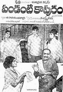 <i>Pandanti Kapuram</i> 1972 film by Lakshmi Deepak