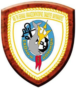 Hellenic Naval Academy - Coat of Arms of the Hellenic Naval Academy