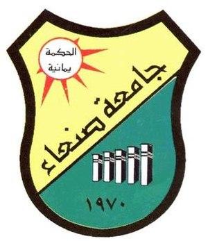 Sana'a University - Image: Sana'a University Logo