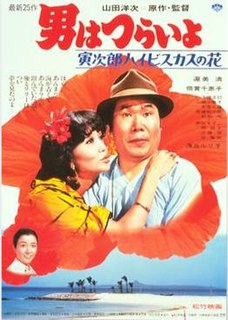 "<i>Tora-sans Tropical Fever</i> 1980 film. 25th entry in ""Otoko wa Tsurai yo"" series."