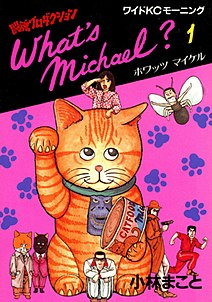 <i>Whats Michael?</i> Manga