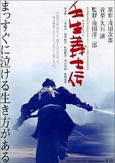 "<i>When the Last Sword Is Drawn</i> 2002 Japanese film directed by Yōjirō Takita""`UNIQ--ref-00000000-QINU`"""