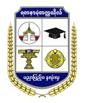 Yadanabon University - Image: Yadanabon University Logo