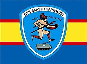 12th Mechanized Infantry Division (Greece) - Image: 7th Mechanized Brigade Emblem Greece