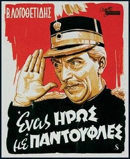 <i>A Hero in His Slippers</i> 1958 film by Alekos Sakellarios