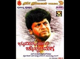 <i>Bhoomi Thayiya Chochchala Maga</i> 1998 Indian film directed by Rajendra Singh Babu