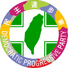 "A circular logo representing the island of Taiwan surrounded by the text ""DEMOCRATIC PROGRESSIVE PARTY"" and ""民主進步黨"""
