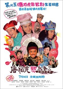 "flirting scholar 2 synopsis Whether its plot, lines or music and clothing, all these make it a fabulous film the part one makes people laugh and part two makes us burst into tears like the film ""flirting scholar"" this is a pure ""hilarious"" film which."