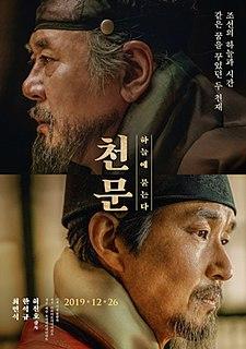 <i>Forbidden Dream</i> South Korean historical drama film
