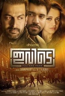Ivide  2015 Malayalam Movie
