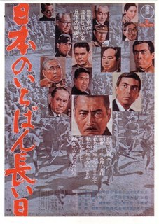 <i>Japans Longest Day</i> 1967 Japanese war film
