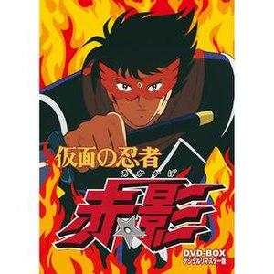Akakage - DVD Poster