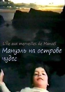 <i>Manoels Destinies</i> 1984 film