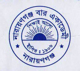 Narayanganj Bar Academy - Narayanganj Bar Academy