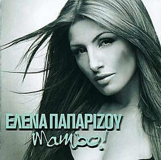 Mambo! (Helena Paparizou song) - Image: Paparizou mambo greek