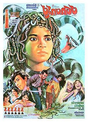 The Snake King's Wife - Thai promotional poster