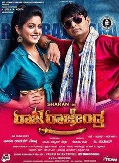<i>Raja Rajendra</i> 2015 film by Pon Kumaran