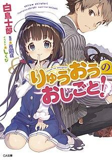 <i>The Ryuos Work is Never Done!</i> Japanese light novel series
