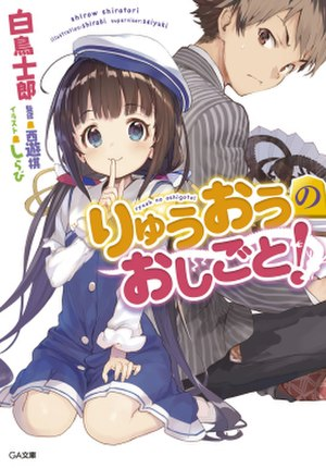 The Ryuo's Work is Never Done! - Light novel first volume cover