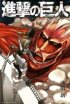 Shingeki no Kyojin manga volume 1.jpg