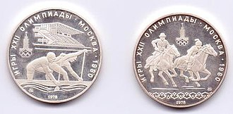 Soviet ruble - Two 10-ruble coins introduced in 1978 to commemorate the 1980 Summer Olympics