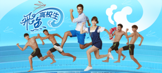 <i>Swimming Battle</i> 2016 Taiwanese television series