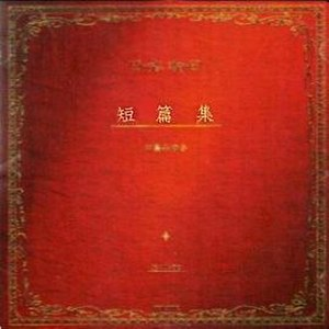 Short Stories (Miyuki Nakajima album) - Image: Tanpen Cover