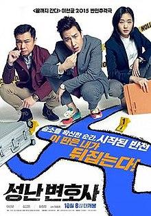 The Advocate: A Missing Body ( Seong-nan Byeon-ho-sa )