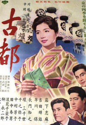 Twin Sisters of Kyoto - Original Japanese poster