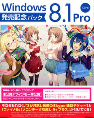OS-tan - Box art of Windows 8.1 Pro DSP Memorial Pack