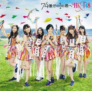 74 Okubun no 1 no Kimi e - Image: 74 Okubun TYPE A