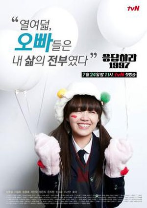 Reply 1997 - Promotional poster
