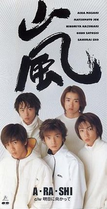 Arashi (song) - Wikipedia