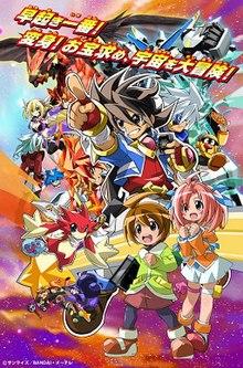 Battle Spirits: Saikyou Ginga Ultimate Zero - Wikipedia