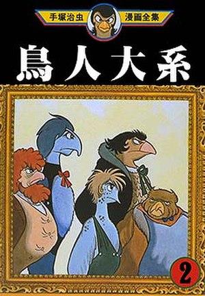 Birdman Anthology - Image: Birdman Anthology 2