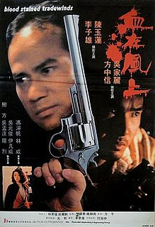 <i>Blood Stained Tradewinds</i> 1990 film by Chor Yuen