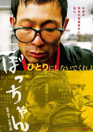 Bozo (film) - Image: Bozo (film) poster