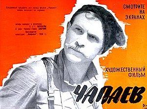 Chapaev (film) - Official film poster