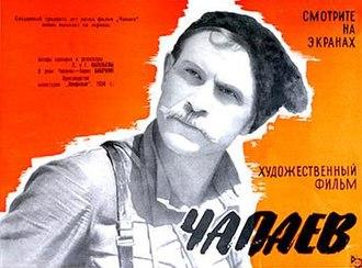 Chapaev (film) - Official film poster