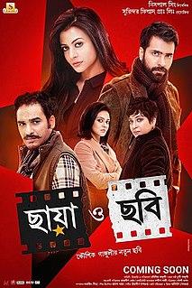 <i>Chhaya O Chhobi</i> 2017 Indian film