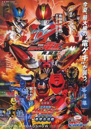 Kamen Rider Den-O: I'm Born! - Image: Den Geki Poster