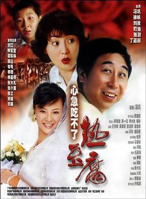 Eat Hot Tofu Slowly - Chinese promotional poster for Eat Hot Tofu Slowly