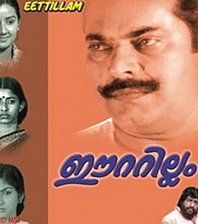 Eettillam 1983 Malayalam Movie
