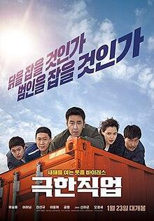 Extreme Job - Wikipedia