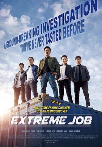 Extreme Job - U.S theatrical release poster