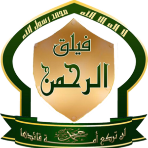 Al-Rahman Legion - Image: Faylaq al Rahman