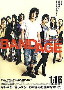Film poster for Bandage (2010 film).jpg